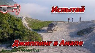Джиппинг в Анапе Ласточкины Гнезда Кипарисовое Озеро в Сукко