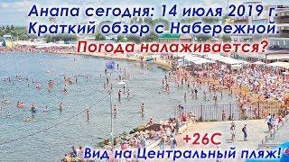 Анапа сегодня: Городской Центральный песчаный пляж 14 июля 2019 г. Вид с Набережной. Full HD 1080p60
