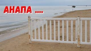 #АНАПА. ПОГОДА 12.05.2019 ЗАБОРЫ, КАМКА, СНОС ДЮН. Пляж ЖЕМЧУЖИНА