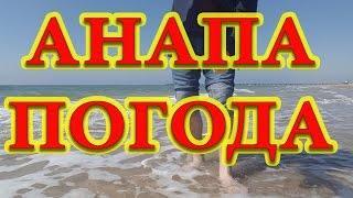 Анапа Погода 3.04.217 Витязево Гуляю По Воде