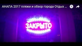 АНАПА 2017 пляжи и обзор города Отдых на Черном море. ОСТОРОЖНО шторм Дневник Анапы 365 дней