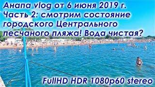 Влоги из Анапы. Смотрим состояние Городского Центрального песчаного пляжа Анапы 6 июня 2019 г.