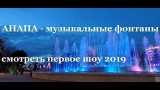 Анапа. Первое шоу поющего фонтана 2019! Смотреть на большом экране!