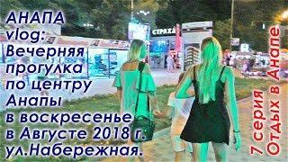 Анапа vlog: Вечерняя прогулка по Анапе по центральной алее и по ул.Небережная с 22:52 до 23:21.