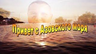 Азовское море. Голубицкая. Крокодилы. #Анапа #Гостагаевская/ ПМЖ.