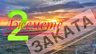 Такие разные закаты в Джемете. Пионерский Проспект Анапа. Пляж «Кристалл» и «Юность»