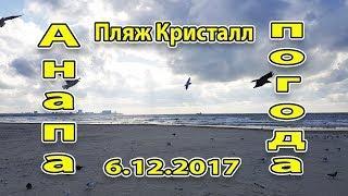 Анапа. Погода. 6.12.2017 пляж сан Юность, Кристал Мечта