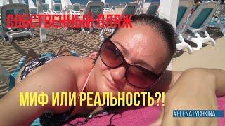 У ЖК Времена года есть свой пляж? Феличита - миф или реальность?! #Анапа пляжи июля