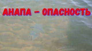 #АНАПА - 6.10 УТРА - ЭТО ЖЕСТЬ!!! МЕДУЗА!!! 15.07.2019