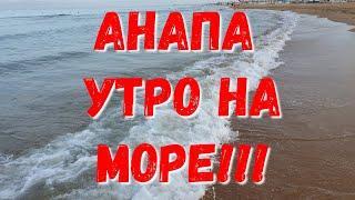 #АНАПА - 6.40 УТРА - ПОРТИТСЯ ПОГОДА!! ШТОРМ СТИХАЕТ 4.07.2019