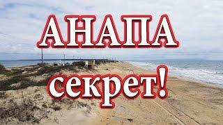 Анапа. Погода 11.04.2017 + 15 Благовещенская, Бугазская коса сезон купания открыт