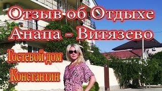 Гостиницы и отели Анапы