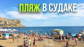 Пляжи Судака 09.06.2018. СКОЛЬКО НАРОДУ  в Крыму!