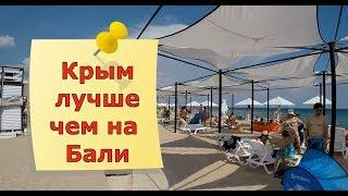 #2 ????????ШОК ???????? ПЛЯЖИ как на Бали.Пляж Супер Аква в Заозерном.Отдых в Крыму цены.Крым 2018