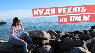 Куда переехать: Краснодар, Сочи, Анапа, Геленджик, Крым. Или на ПМЖ в Черногорию?