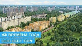 ЖК Времена Года ООО Бест Торг. Рейтинг Новостроек Анапа