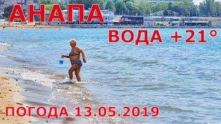 #АНАПА. Погода 13.05.2019. Вода +21! Песок завезли! Люди загорают и купаются! Центральный пляж.