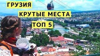 Грузия. ТОП 5 Достопримечательностей. Что Посмотреть в Грузии ОБЯЗАТЕЛЬНО!