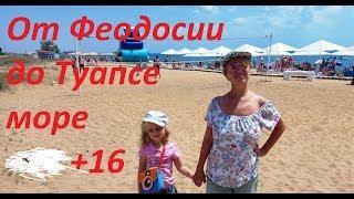 Ужас в Крыму: ледяное море 07.07.2018