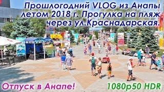 Влог: отдых в Анапе летом 2018 г.Идём на пляж через ул.Краснодарскую.Взяли в прокат беговел ребенку.