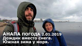 Анапа. Погода 2.01.2019 Дождик вместо снега. Южная зима у моря.