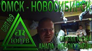 ЮРТВ 2018: Из Омска в Новосибирск на поезде №244 Анапа - Новокузнецк. Первый день в Сибири. [№308]
