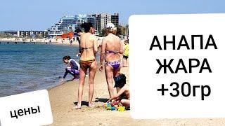 АНАПА 30.04.19 ПОГОДА ЖАРА центральный пляж ЦЕНЫ в столовой на экскурсии