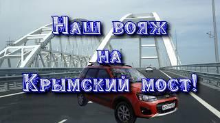 Путешествие на Крымский Мост.