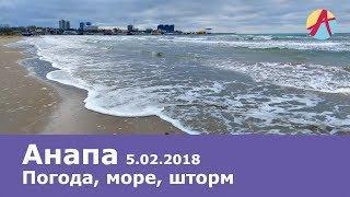 Анапа. Погода 5.02.2018 ШТОРМ НА МОРЕ, центральный пляж, похолодало