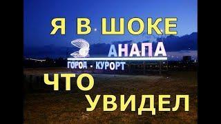 АНАПА это вам НЕ КРЫМ.чем я был УДИВЛЕН увидев в Анапе.Отдых в Анапе.Море в Анапе.Отдыхай в Крыму