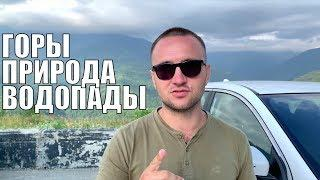 СОЧИ 2019 Горы Роза Хутор Красная Поляна Адлер Достопримечательности Сочи