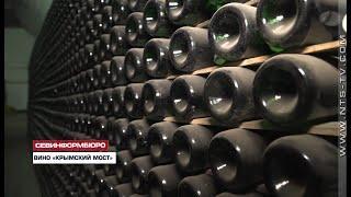Ведущие винодельни Крыма и Кубани готовят коллекционное вино «Крымский мост»