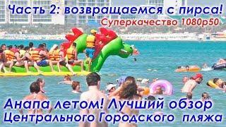 Видео обзор Центрального Городского пляжа Анапы летом. Часть 2: Возвращаемся с пирса вдоль моря.
