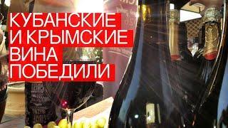 Кубанские икрымские вина победили вмеждународном конкурсе