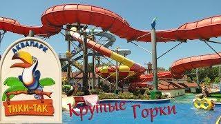 Самые крутые горки аквапарка Тики-Так #Джемете (Анапа)! Летние каникулы! Отели для отдыха с детьми!