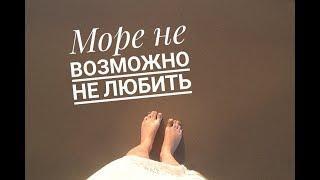 Влог: Шум моря завораживает   Анапа, Краснодарский край