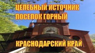 Святые места. Достопримечательности Краснодарский край. Горный. Целебный источник