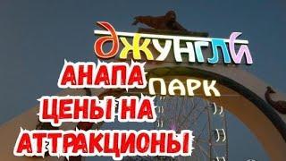 АНАПА, ПАРК ДЖУНГЛИ, ЦЕНЫ НА АТТРАКЦИОНЫ.