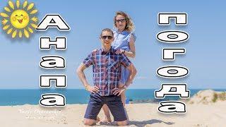 Анапа. Витязево. Погода 28.05.2017 дикий пляж Витязево первая прорва