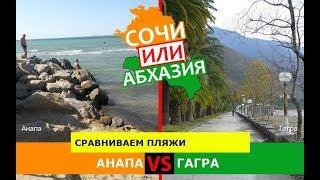 Сочи VS Абхазия ????  Сравниваем пляжи. Анапа и Гагра