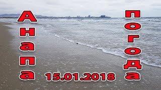 Анапа. Погода. 15.01.2018 пляж Ривьера и Урал идет снег
