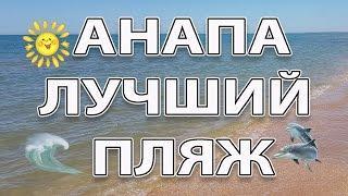 Анапа. Витязево. Джемете. Самый лучший пляж 2017 КАВКАЗ