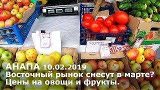 #АНАПА 10.02.2019. Восточный рынок снесут в марте? Новые подробности. Цены на овощи и фрукты.