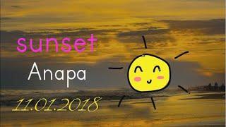 Закат в Анапе 11.01.2018