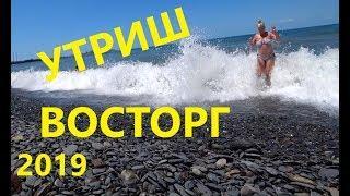 #2  Утриш 2019 Пляж Развлечения ВАМ СКИДКА!