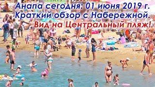 Анапа сегодня. 1 июня 2019 года в Анапе. Вид с Набережной на Центральный пляж. Очень краткий обзор!
