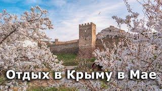 В Крым, на машине, в Мае, на десять дней.