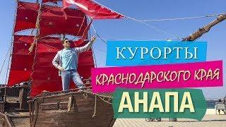 Анапа готовится к тур сезону 2018.Обзор гостиниц.Самый ужасный санаторий.Отдых в Анапе.Черное море