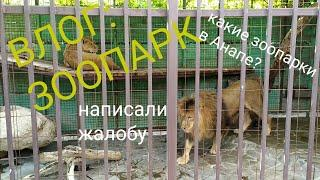 ВЛОГ - ЗООПАРК В АНАПЕ)