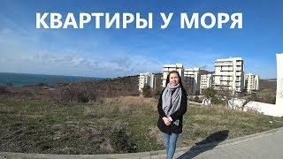 #Анапа КВАРТИРЫ У МОРЯ - ЖК Анаполис